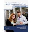 Предпринимательство. Учебное пособие для студентов организаций среднего профессионального образован.