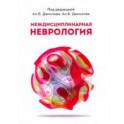 Междисциплинарная неврология