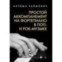 Простой аккомпанемент на фортепиано в поп-и рок-музыке
