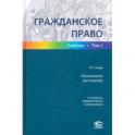 Гражданское право. Учебник в 2-х томах. Том 1