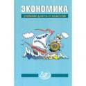 Экономика. 10-11 классы. Учебник