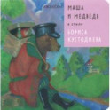 Маша и Медведь в стиле Бориса Кустодиева