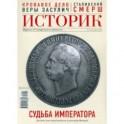 ИСТОРИК №04/2018 Судьба императора: Александра II