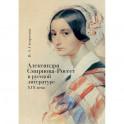 Александра Смирнова-Россет в русской литературе XIX века