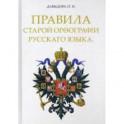 Правила старой орфографии русского языка