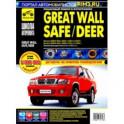 Great Wall Safe с 2002-2009 гг. Руководство по эксплуатации, техническому обслуживанию и ремонту