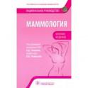 Маммология. Национальное руководство. Краткое издание