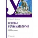 Основы реаниматологии. Учебник для ССУЗов