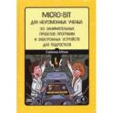 Micro:bit для неугомонных учёных