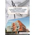 Современные технологии реконструкции и капитального ремонта зданий и сооружений