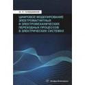 Цифровое моделирование электромагнитных и электромеханических переходных процессов в электрич. сист.