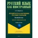 Лёгкий путь к изучению русских глаголов. Китайский язык
