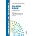Управление персоналом:теория и практика.Этика деловых отношений.Учеб.-практич.по
