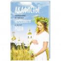 Акафисты, читаемые во время беременности и после