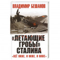 «Летающие гробы» Сталина. «Всё ниже, и ниже, и ниже»