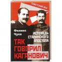 Так говорил Каганович. Исповедь сталинского апостола