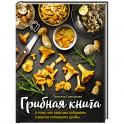 Грибная книга о том, как красиво собирать и вкусно готовить грибы