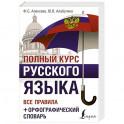 Полный курс русского языка. Все правила + орфографический словарь