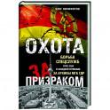 Охота за призраком. Борьба спецслужб СССР, США и Западной Германии за архивы МГБ ГДР