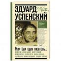Жил-был один писатель... Воспоминания друзей об Эдуарде Успенском