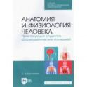 Анатомия и физиология человека. Практикум для студентов фармацевтических колледжей