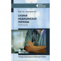 Скорая медицинская помощь: профессиональная переподготовка