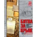 Битва за Крым в документах органов государственной безопасности