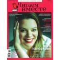 """Журнал """"Читаем вместе"""" № 5. Май 2021"""