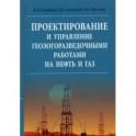 Проектирование и управление геолого-разведочными работами на нефть и газ