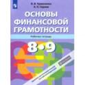 Основы финансовой грамотности. 8-9 классы. Рабочая тетрадь. ФГОС