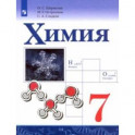 Химия. 7 класс. Учебник