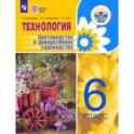 Технология. Цветоводство и декоративное садоводство. 6 класс. Учебник. ФГОС ОВЗ