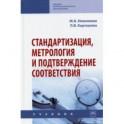 Стандартизация, метрология и подтверждение соответствия