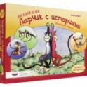 Йога для детей. Ларчик с историями. 20 идей для занятий с детьми от 3 до 9 лет