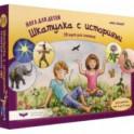 Йога для детей. Шкатулка с историями. 20 идей для занятий с детьми от 3 до 9 лет