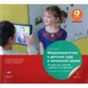 Медиапедагогика в детском саду и начальной школе. 23 идеи для занятий с детьми от 4 до 8 лет