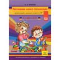 Рисование, лепка, аппликация с детьми младшего дошкольного возраста с ТНР. 3-4 года. ФГОС