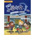 Chinese Now! (Grade 1) (Workbook)