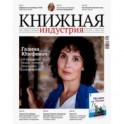 """Журнал """"Книжная индустрия"""" № 3 (179). Апрель 2021"""