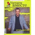 """Журнал """"Читаем вместе"""" № 6. Июнь 2021"""