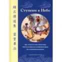 Ступени в Небо. Два трактата Бессмертных Чжун-ли Цюаня и Люй Дун-биня об алхимическом Дао