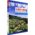 Chinese Listening Course (3rd Edition). Book 3
