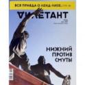 "Журнал ""Дилетант"", 2021. № 066 июнь"