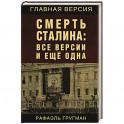 Смерть Сталина: Все версии и еще одна