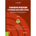 Технология продукции и организация общественного питания. Введение в специальность. Учебник +еПрилож