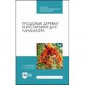 Плодовые деревья и кустарники для ландшафта. Учебное пособие