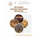 История нехристианских религий. Учебник бакалавра теологии