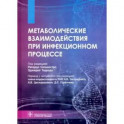 Метаболические взаимодействия при инфекционном процессе