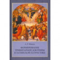 Формирование тринитарной доктрины в латинской патристике