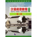 Chinese Reading Course. Volume 1